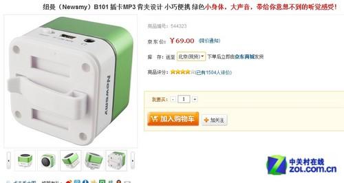 纽曼B101插卡MP3京东购买仅需69元