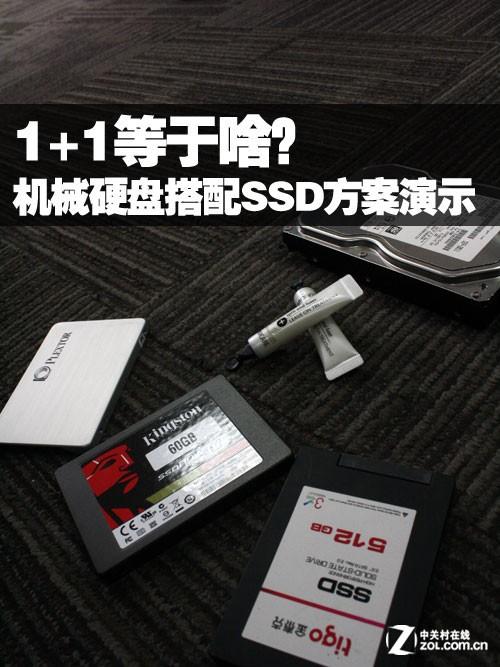 1+1等于啥?机械硬盘搭配SSD方案演示