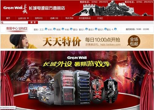 长城官方淘宝店暑期游戏季天天特价