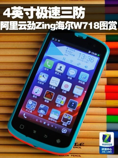 4吋極速三防 阿里云勁Zing海爾W718圖賞
