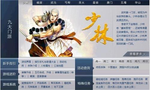 《侠义道II》全新资料片 大漠秘宝明日上线
