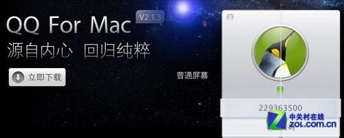 QQ for Mac 2.1.3正式版紧急发布