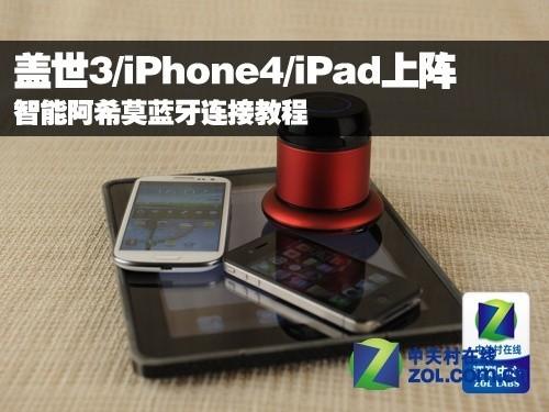 GS3/iP4/iPad上阵 智能阿希莫蓝牙教程