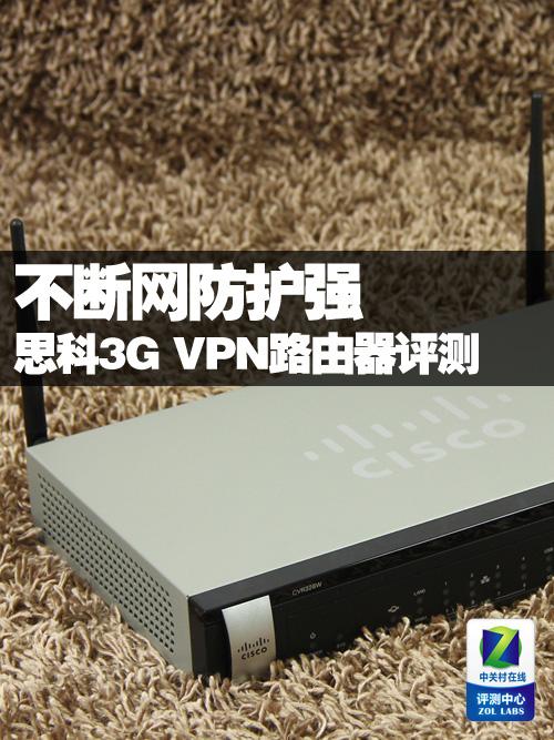 不断网防护强 思科3G VPN路由器评测