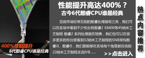 CPU频道底部推广