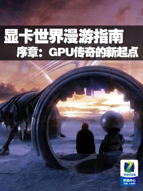 显卡世界漫游指南序章 GPU传奇的新起点