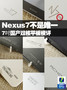 Nexus7不是唯一 7吋国产双核平板横评