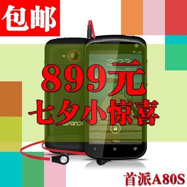 """七夕约""""惠""""高性能情侣手机首派A80S推荐"""