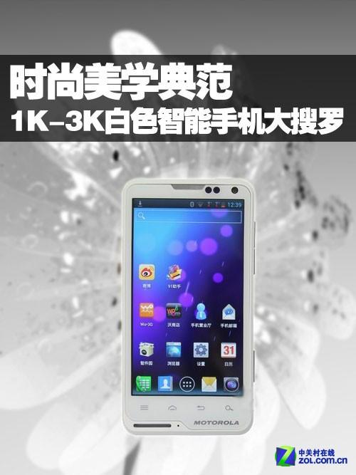 时尚美学典范 1K-3K白色智能手机搜罗