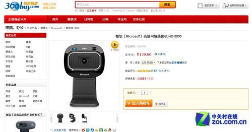 网购快报 微软HD-3000摄像头京东促销