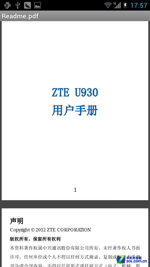 双核双高清ICS系统 TD定制中兴U930评测
