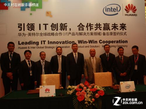 华为与英特尔建IT领域全球战略合作关系
