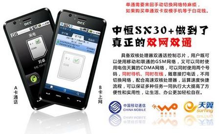 买一赠一!中恒SX30+双卡双通手机促销