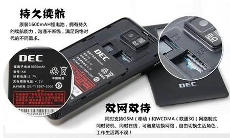 800W双卡智能手机中恒K8劲爆699元
