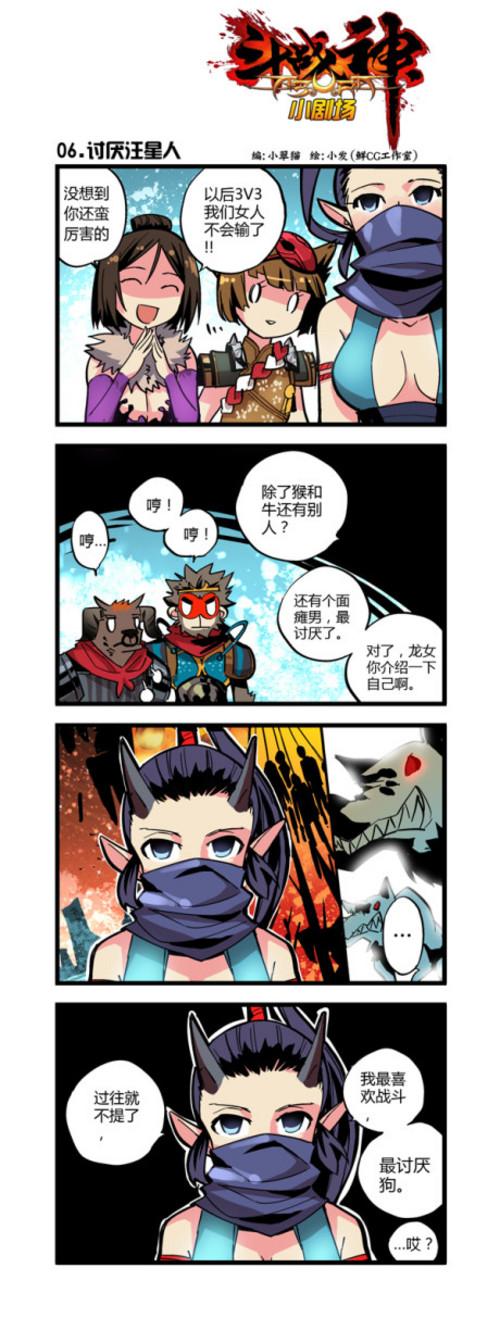 四格搞笑漫画:《斗战神小剧场》之龙女传