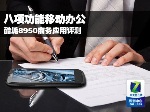 八项功能移动办公 酷派8950商务应用评测