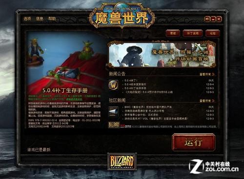 魔兽世界5.04运行界面-决战潘达拉 新学期装机 约价 魔兽世界