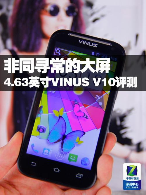 非同寻常的大屏 4.63英寸VINUS V10评测