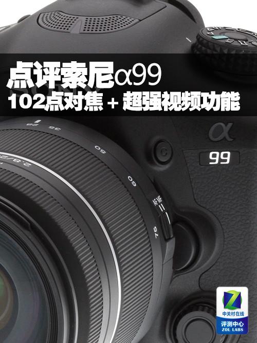 102点对焦+超强视频功能 点评索尼A99