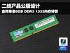 终身质保 金邦单条8GB/1333内存评测