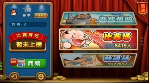 "QQ游戏无线平台隆重推出斗地主""比赛场"""