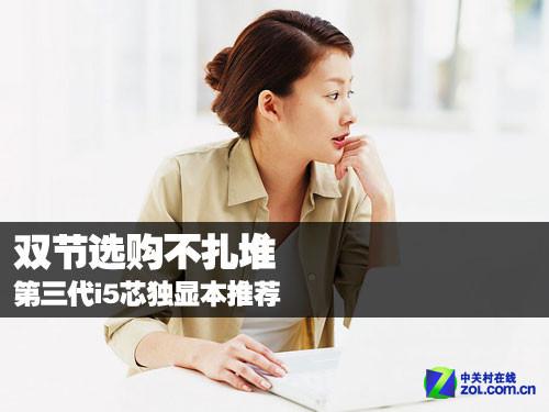 双节选购不扎堆 第三代i5芯独显本推荐(全文)