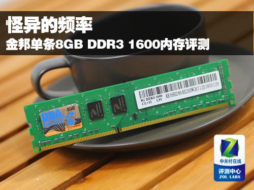 怪异的频率 金邦单条8GB/1600内存评测