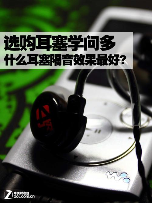 选购耳塞学问多 什么耳塞隔音效果最好