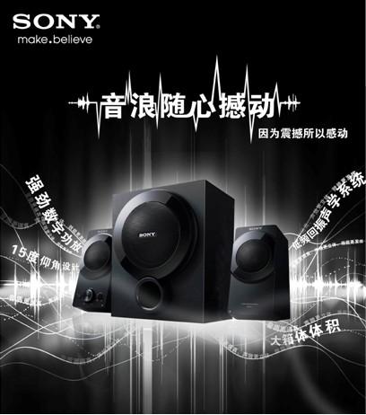 索尼SRS-D5中性风领潮流 演绎精致音乐