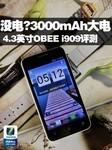 没电?3000mAh超大电 4.3吋OBEE i909评测