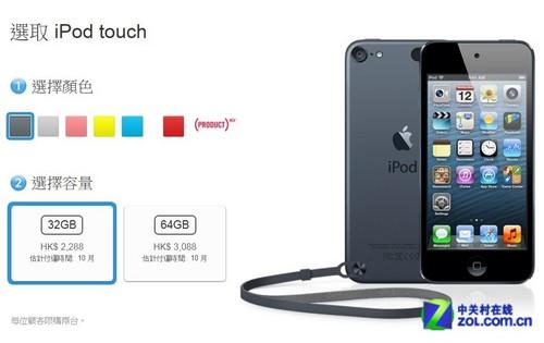 依然限购两台 新款iPod香港官网开卖