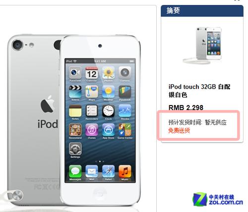 新iPod touch与nano在香港官网接受预定