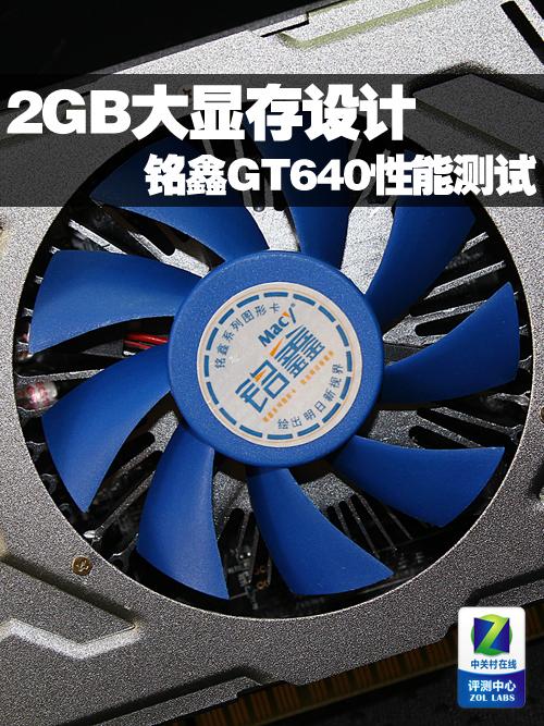 2GB大容量显存设计 铭鑫GT640性能测试