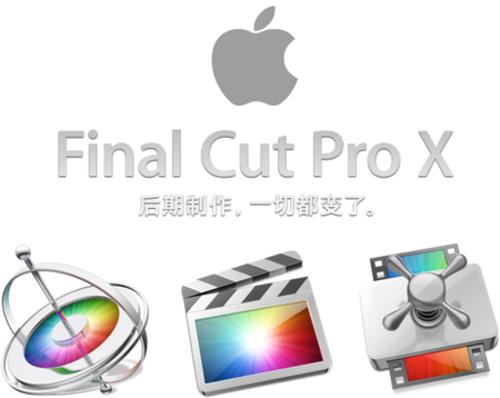 final cut pro x等获重要更新(图片引自网络)
