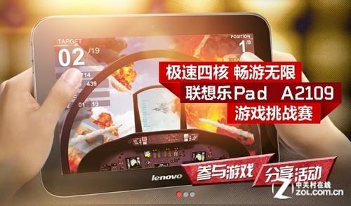 """玩转""""联想Style"""" 乐Pad A2109游戏挑战赛"""