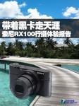 帶著黑卡走天涯 索尼RX100行攝體驗報告