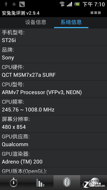 入门不等于低端 4吋单核索尼ST26i评测