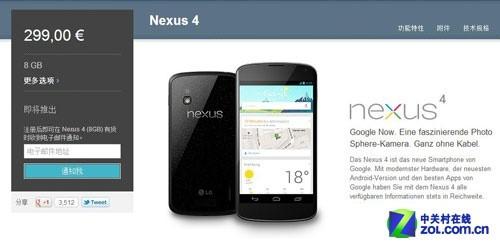 售价158元RMB 谷歌Nexus 4官方保护套开卖