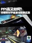 PPI高又如何?分辨率对平板游戏影响实测
