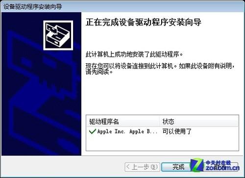 答疑解惑:苹果鼠标如何应用于Win7上
