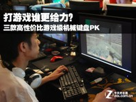 打游戏谁更给力 三款高性价比机械键盘PK