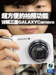 详解三星GALAXY Camera超方便的拍照功能
