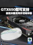 畅爽主流游戏 测GTX650自适应垂直同步