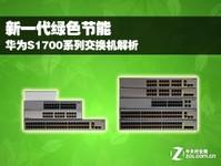 新一代绿色节能 华为S1700交换机解析