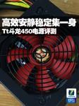 高效安静稳定集一身 Tt斗龙450电源评测