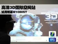 高清3D国际空间站 试用明基W1080ST