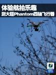 体验航拍乐趣 测大疆Phantom四轴飞行器