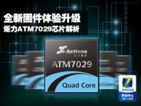 全新固件体验升级 炬力ATM7029芯片解析