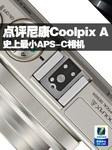 史上最小APS-C相机 点评尼康Coolpix A