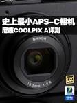 史上最小APS-C相机 尼康COOLPIX A评测